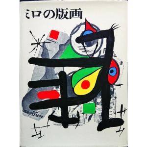 「ミロの版画(オリジナルリトグラフ2点入り)」[B180044]|machinoiriguchi2