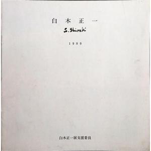 「白木正一展(滞米30年に及ぶ作品の中から)」[B180055]|machinoiriguchi2
