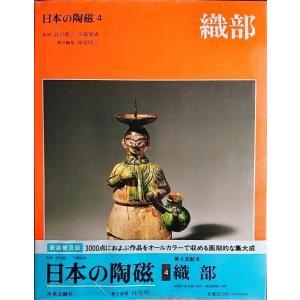 「日本の陶磁4 織部」[B180392]|machinoiriguchi2