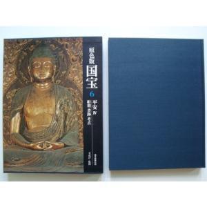 「原色版 国宝 第6巻」[B160223]|machinoiriguchi2