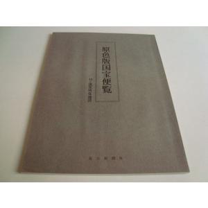 「原色版 国宝 別冊(便覧)」[B160229]|machinoiriguchi2