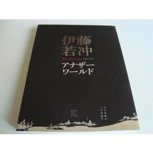 「伊藤若冲 アナザーワールド」[B160256]
