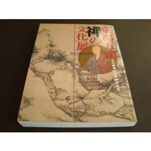 出版:日本経済新聞社(2007年) 状態:並品以下(傷みや変色等が目立つもの)