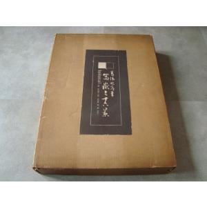 「葛飾北斎筆 冨獄三十六景(1965年)」[B170032]|machinoiriguchi2
