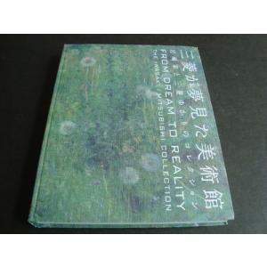 出版:三菱一号館美術館(2010年) 状態:良品(傷みや変色等が無いか、あってもごく軽微なもの)
