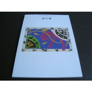 「八王子市夢美術館開館記念展「開けゴマ!」 Vol.1 絵の夢」[B175080]|machinoiriguchi2