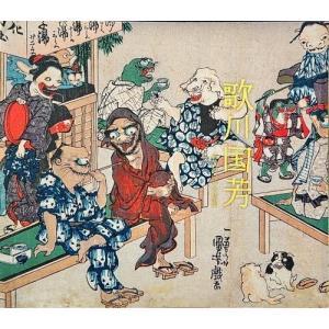 「歌川国芳 奇と笑いの木版画」[B180032]|machinoiriguchi2