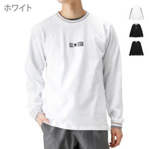 人気ブランド「CONVERSE」から長袖Tシャツの登場です。 肌触りが良く、着心地のいい綿100%を...