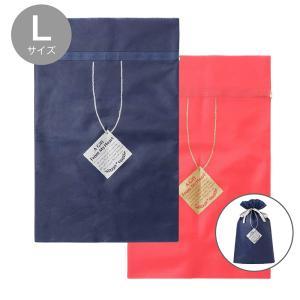 <おすすめキーワード>ラッピング 袋 紺 Lサイズ ソフトバッグ ギフトバッグ シンプル リボン イ...