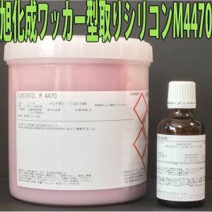 旭化成ワッカーシリコン M4470 1kg 耐熱タイプ 硬化剤セット 型取り シリコンモールド シリ...