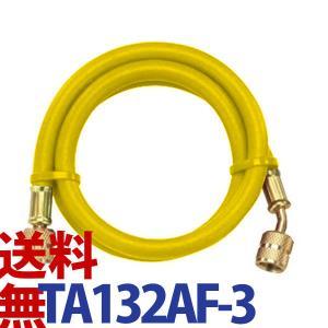 送料無料 イチネンタスコ TASCO TA132AF-3 チャージホース R410A R32 92cm 黄の画像