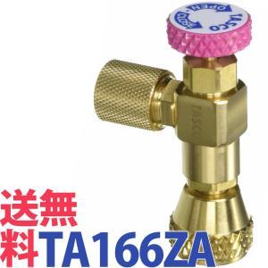 送料無料 イチネンタスコ TASCO TA166ZA 耐圧兼用型チャージバルブ R410A R32の画像