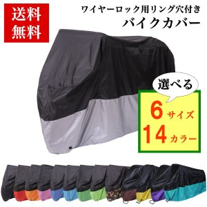 選べる14色!選べる6サイズ!!  ワイヤーロックリング穴付きバイクカバー  UV&撥水加工...
