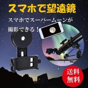スマホで望遠鏡 アダプター ホルダー MISA-01 スマー...