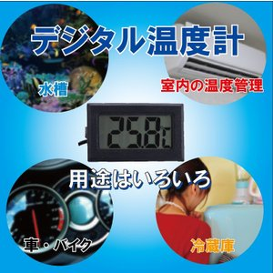 デジタル温度計 デジタル 水温計 温度計 液晶 室内、車内、水槽、冷蔵庫の温度管理に 送料無料 (ゆうメール)...