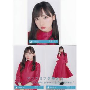 日向坂46 齊藤京子 キュン 生写真 3枚コンプ|macmicmoc