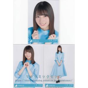 日向坂46 小坂菜緒  キュン 生写真 3枚コンプ|macmicmoc