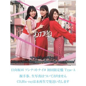 【中古】日向坂46 ソンナコトナイヨ初回限定盤 Type-A  特典なし CD,Blu-ray,未再生 送料190円|macmicmoc