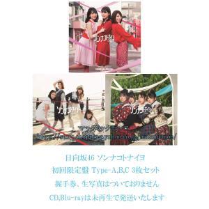 【中古】日向坂46 ソンナコトナイヨ初回限定盤 Type-ABC 3枚セット 特典なし CD,Blu-ray,未再生 送料190円|macmicmoc