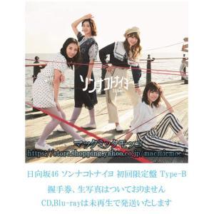【中古】日向坂46 ソンナコトナイヨ初回限定盤 Type-B  特典なし CD,Blu-ray,未再生  送料190円|macmicmoc