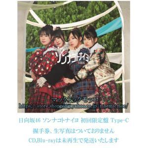 【中古】日向坂46 ソンナコトナイヨ初回限定盤 Type-C  特典なし CD,Blu-ray,未再生  送料190円|macmicmoc