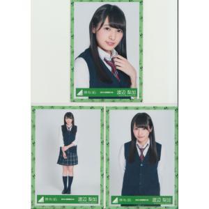欅坂46 渡辺梨加 会場限定 2ndシングルジャケット衣装 生写真3枚コンプ