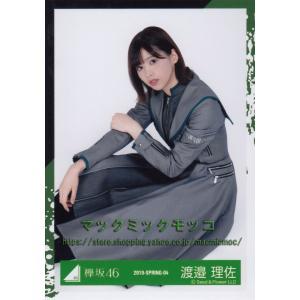 欅坂46 渡邉理佐 2nd YEAR ANNIVERSARY LIVE衣装 生写真 座り