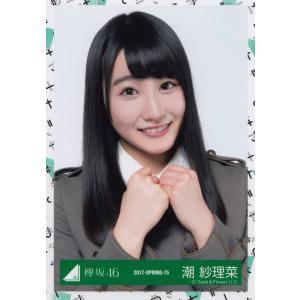 欅坂46 潮紗理菜 けやき坂46(ひらがなけやき)3rdシングルオフィシャル制服衣装 生写真 ヨリ