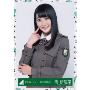 欅坂46 潮紗理菜 けやき坂46(ひらがなけやき)3rdシングルオフィシャル制服衣装 生写真 チュウ