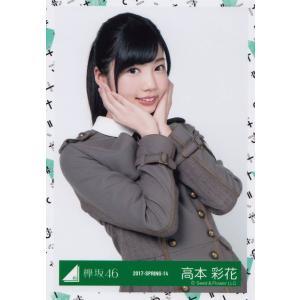 欅坂46 高本彩花 けやき坂46(ひらがなけやき)3rdシングルオフィシャル制服衣装 生写真 チュウ