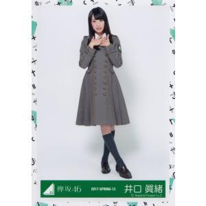 欅坂46 井口眞緒 けやき坂46(ひらがなけやき)3rdシングルオフィシャル制服衣装 生写真  ヒキ