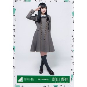 欅坂46 影山優佳 けやき坂46(ひらがなけやき)3rdシングルオフィシャル制服衣装 生写真  ヒキ