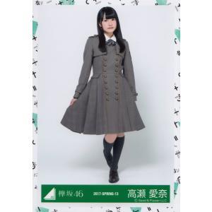 欅坂46 高瀬愛奈 けやき坂46(ひらがなけやき)3rdシングルオフィシャル制服衣装 生写真  ヒキ