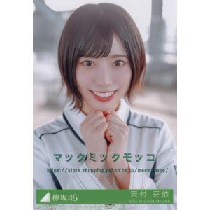欅坂46 東村芽依 アンビバレント 生写真 B