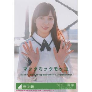 欅坂46 河田陽菜  アンビバレント 生写真 C