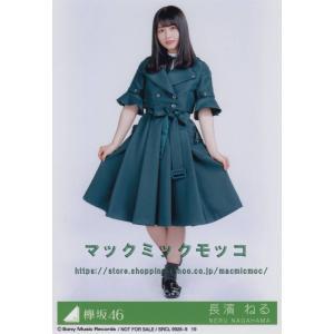 欅坂46 長濱ねる アンビバレント 生写真 D