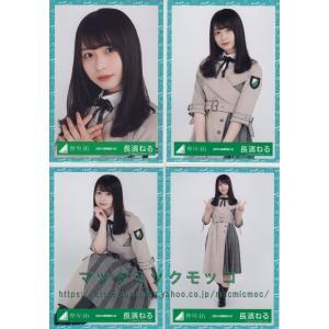 欅坂46 長濱ねる 卒業イベント ありがとうをめいっぱい伝える日 8th制服衣装 4種コンプ macmicmoc