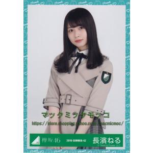 欅坂46 長濱ねる 卒業イベント ありがとうをめいっぱい伝える日 8th制服衣装 チュウ macmicmoc