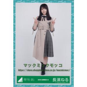 欅坂46 長濱ねる 卒業イベント ありがとうをめいっぱい伝える日 8th制服衣装 ヒキ macmicmoc