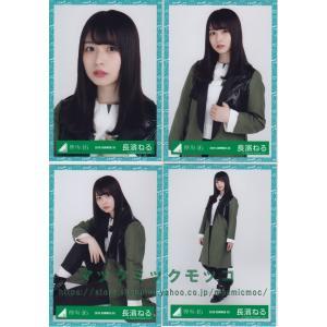 欅坂46 長濱ねる 卒業イベント ありがとうをめいっぱい伝える日 黒い羊衣装 4種コンプ macmicmoc