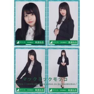 欅坂46 長濱ねる 卒業イベント ありがとうをめいっぱい伝える日 スーツ衣装 4種コンプ macmicmoc
