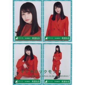 欅坂46 長濱ねる 卒業イベント ありがとうをめいっぱい伝える日 Nobody衣装 4種コンプ macmicmoc