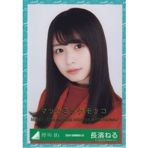 欅坂46 長濱ねる 卒業イベント ありがとうをめいっぱい伝える日 Nobody衣装 ヨリ macmicmoc