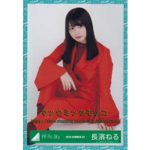 欅坂46 長濱ねる 卒業イベント ありがとうをめいっぱい伝える日 Nobody衣装 座り macmicmoc