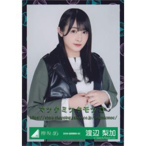 欅坂46 渡辺梨加 黒い羊 ジャケット写真衣装 生写真 チュウ
