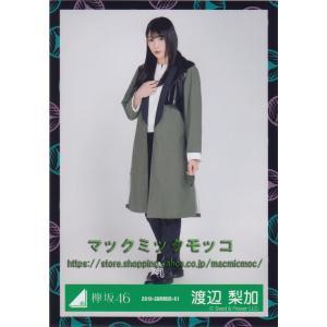 欅坂46 渡辺梨加 黒い羊 ジャケット写真衣装 生写真 ヒキ