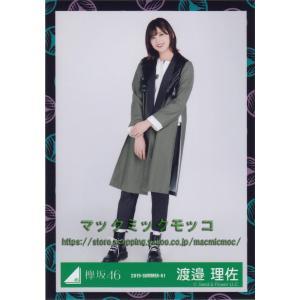 欅坂46 渡邉理佐 黒い羊 ジャケット写真衣装 生写真 ヒキ