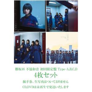 【中古】欅坂46 不協和音 初回限定盤 Type-ABCD 4枚セット