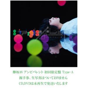 【中古】欅坂46 アンビバレント 初回限定盤 Type-A