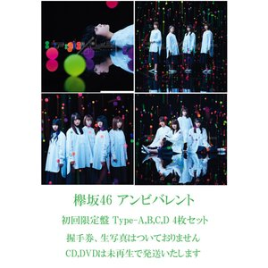 【中古】欅坂46 アンビバレント 初回限定盤 Type-ABCD 4枚セット